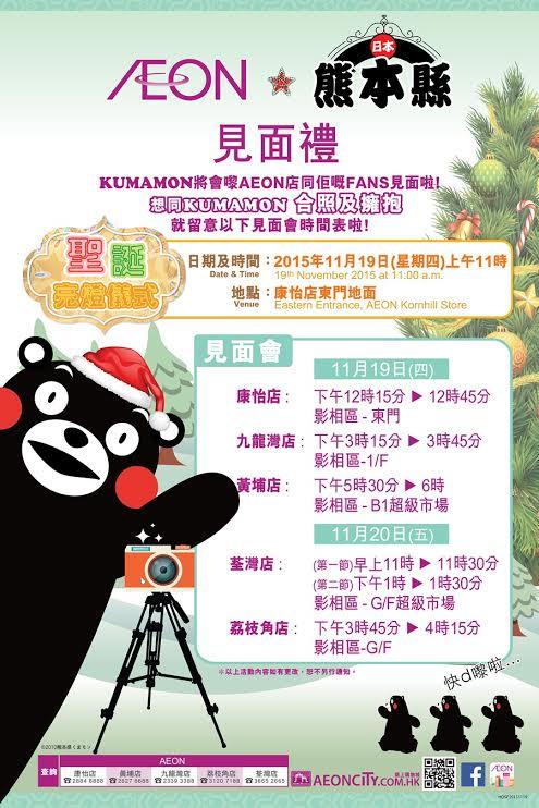 AEON 日本熊本縣商品祭 暨 Kumamon 影相見面會