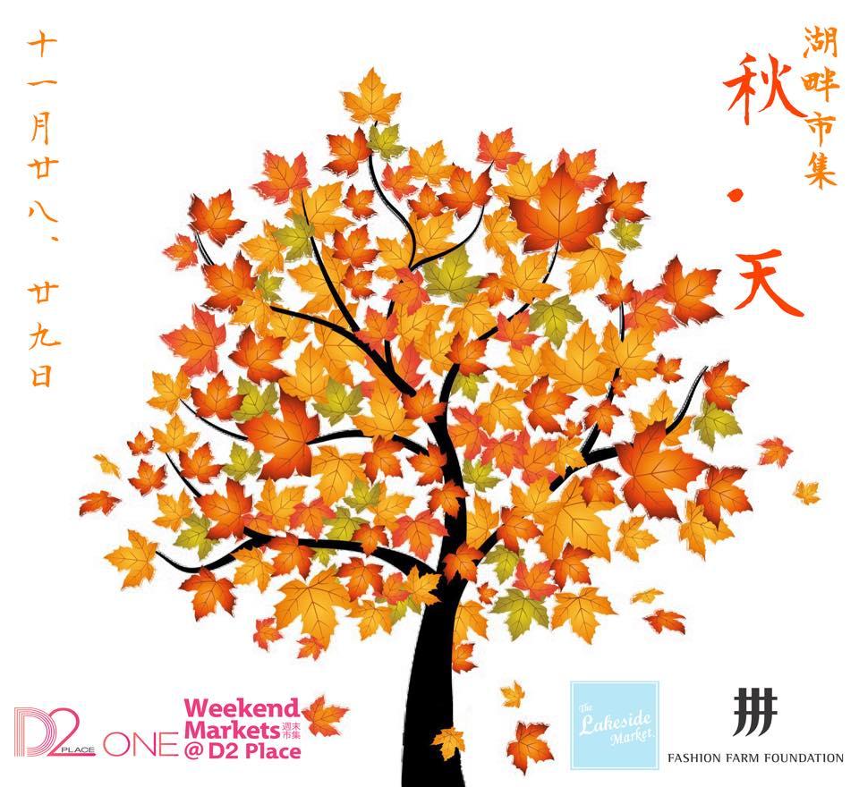 「 秋、天」 湖畔市集 嚐手工楓葉曲奇