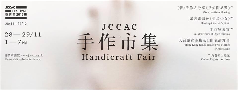 再度歸來!JCCAC十一月份手作市集