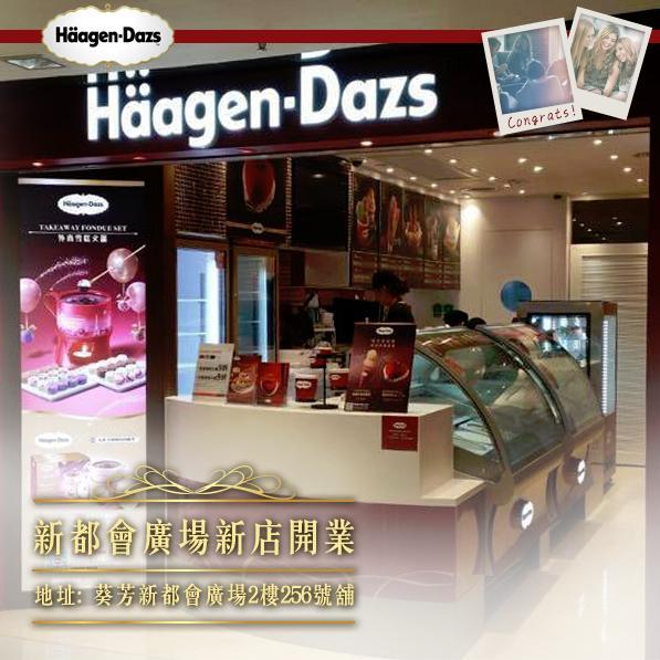 Häagen-Dazs雪糕升級!新店開幕優惠