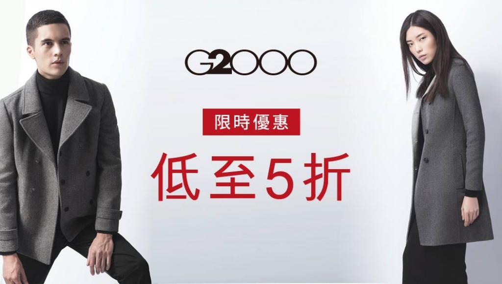 限時優惠!G2000冬季貨品及減價貨品低至5折
