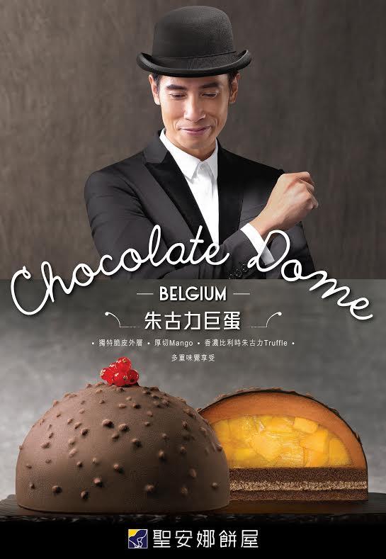 聖安娜推全新Chocolate Dome朱古力巨蛋