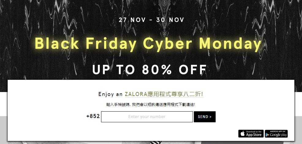 港版「黑色星期五」 ZALORA網購優惠低至2折