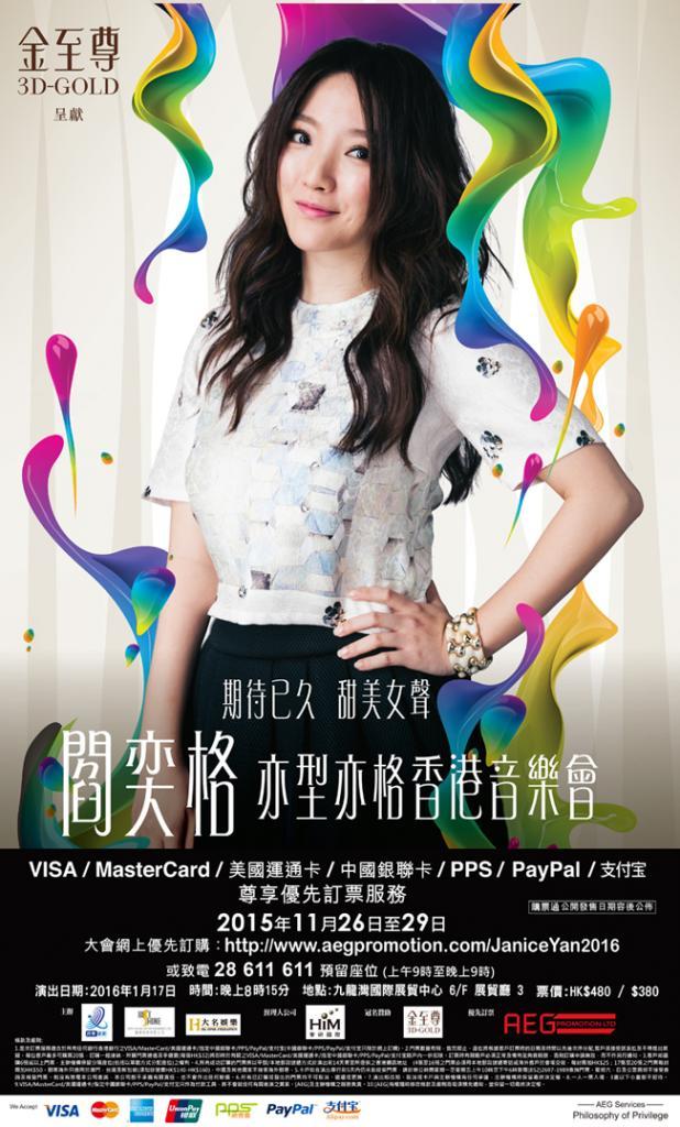 閻奕格《亦型亦格香港音樂會》
