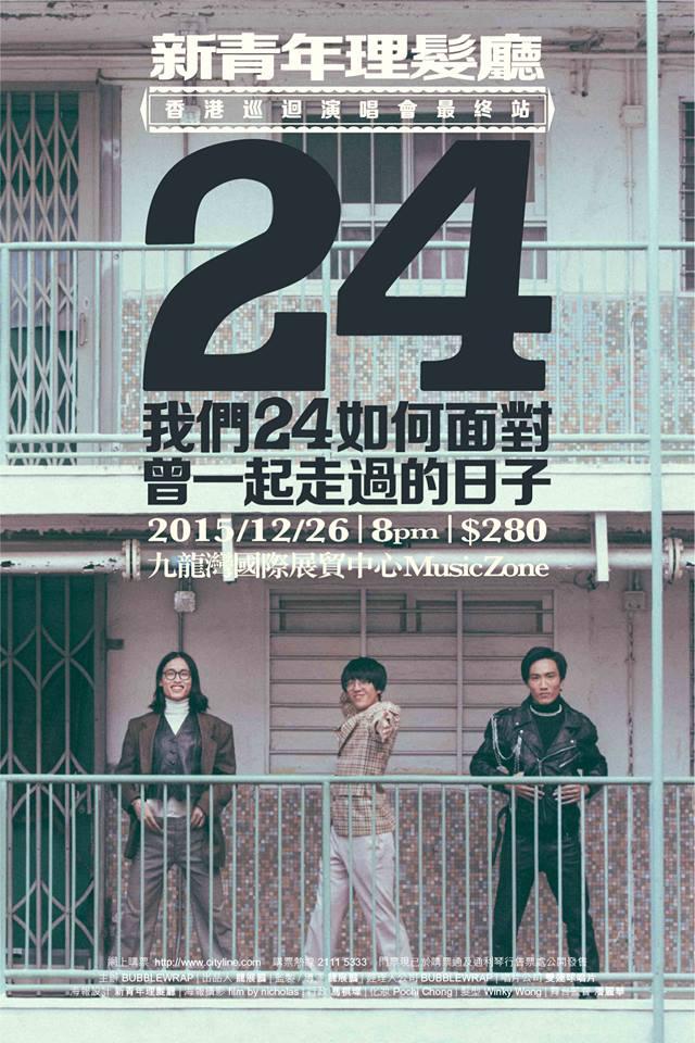 新青年理髮廳《我們24如何面對曾一起走過的日子》