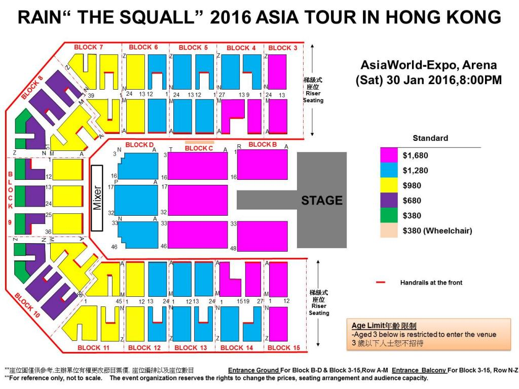 《The Squall 2016 王者歸來Rain亞洲巡迴演唱會》