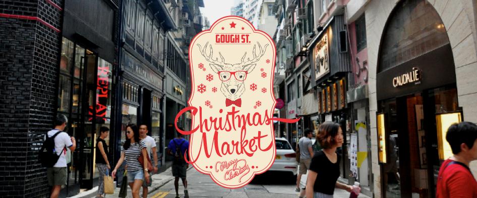 歌賦街聖誕市集