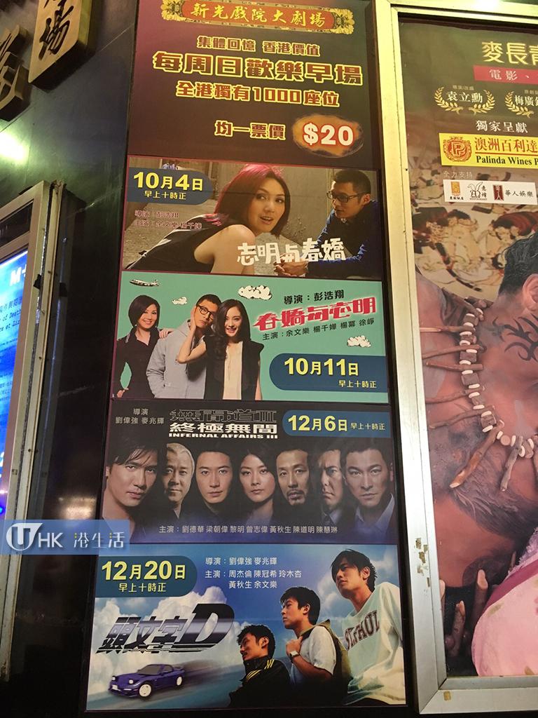超大銀幕重播《頭文字D》、《無間道III》20蚊有得睇! | 港生活 - 尋找香港好去處