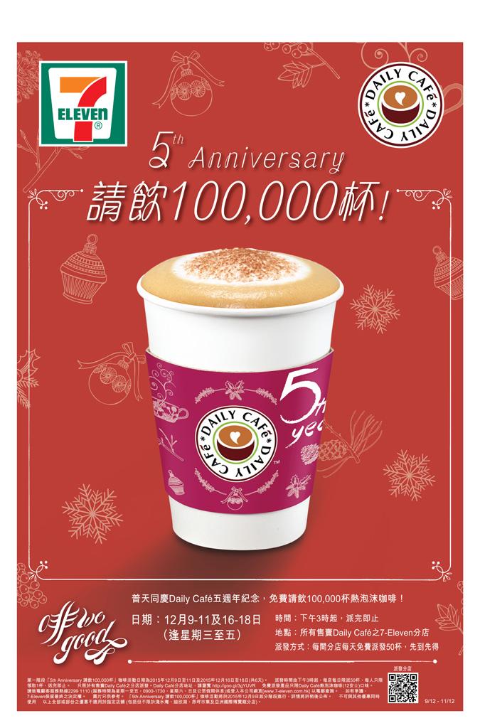 免費送咖啡!7-Eleven Daily Café 五周年優惠