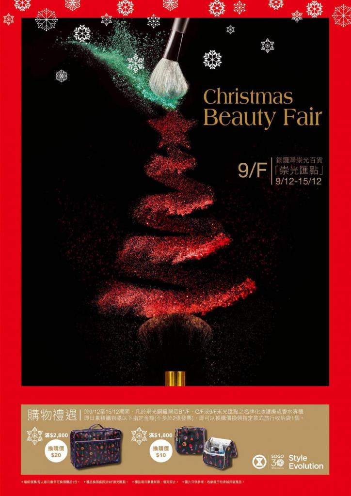 入手套裝!SOGO Christmas Beauty Fair 2015