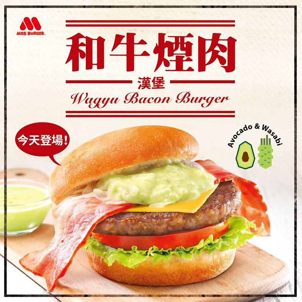香港限定!MOS Burger推出和牛煙肉漢堡
