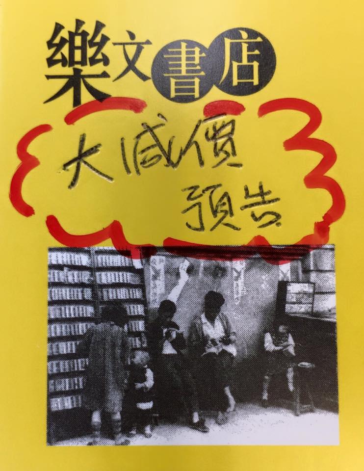 台版書平至65折!樂文書店舉行大減價