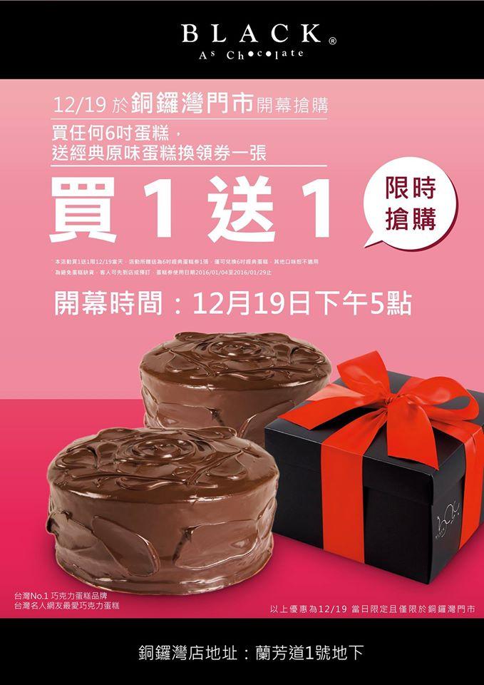 蛋糕買一送一!Black as Chocolate香港店開業優惠
