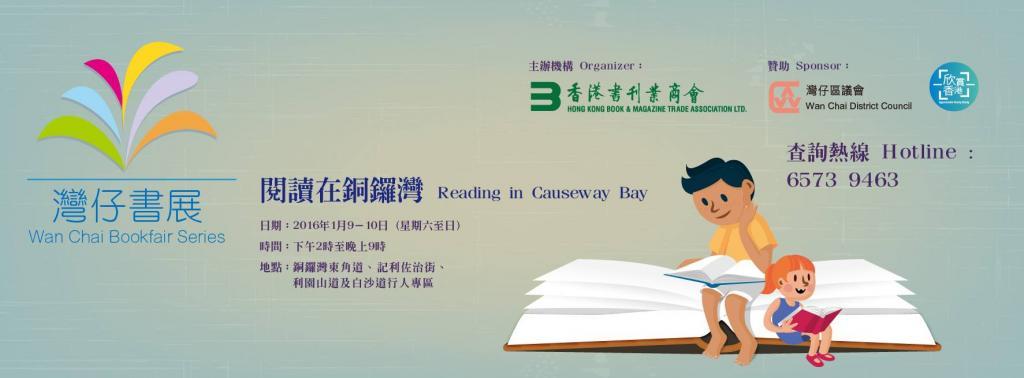2016年首個大型書展!閱讀在銅鑼灣