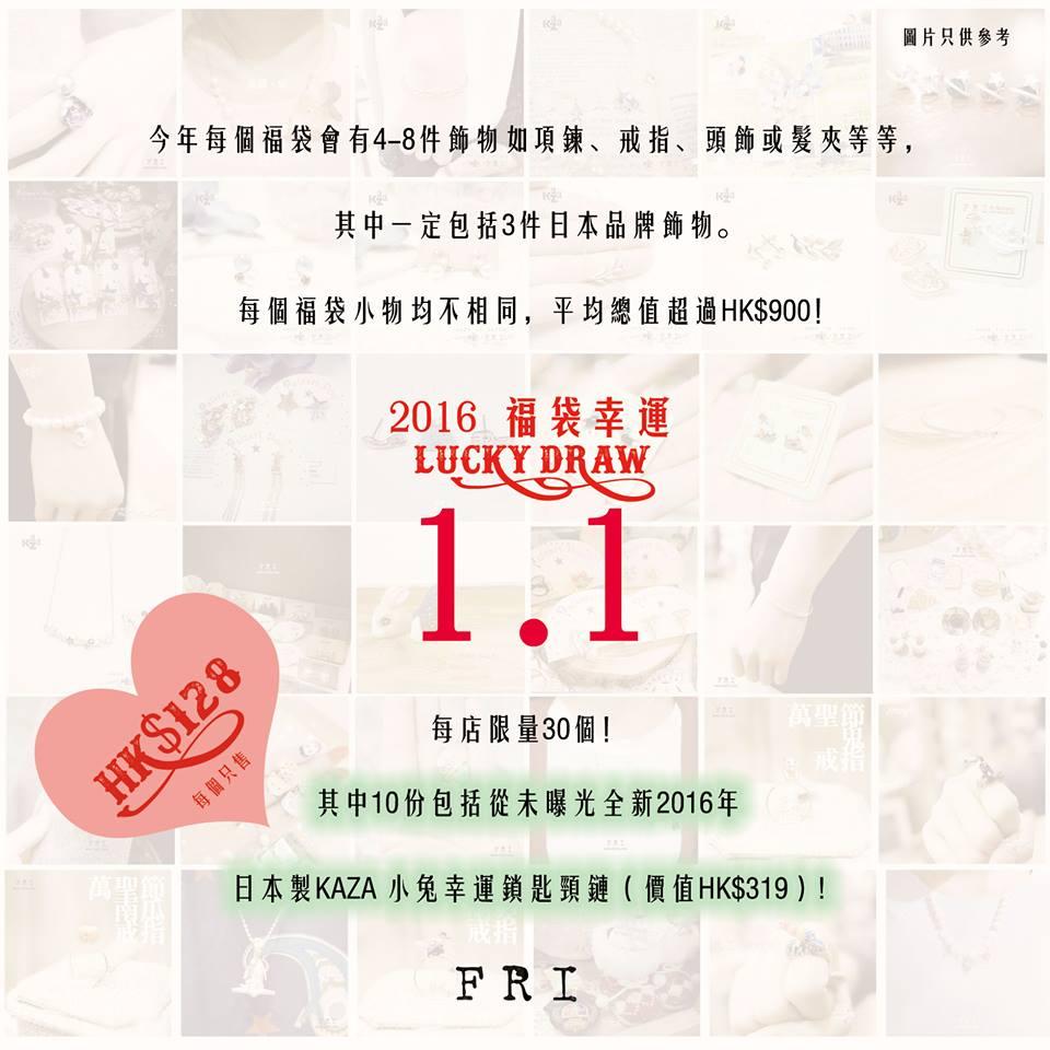 限量發售!FRI精選日牌飾物福袋