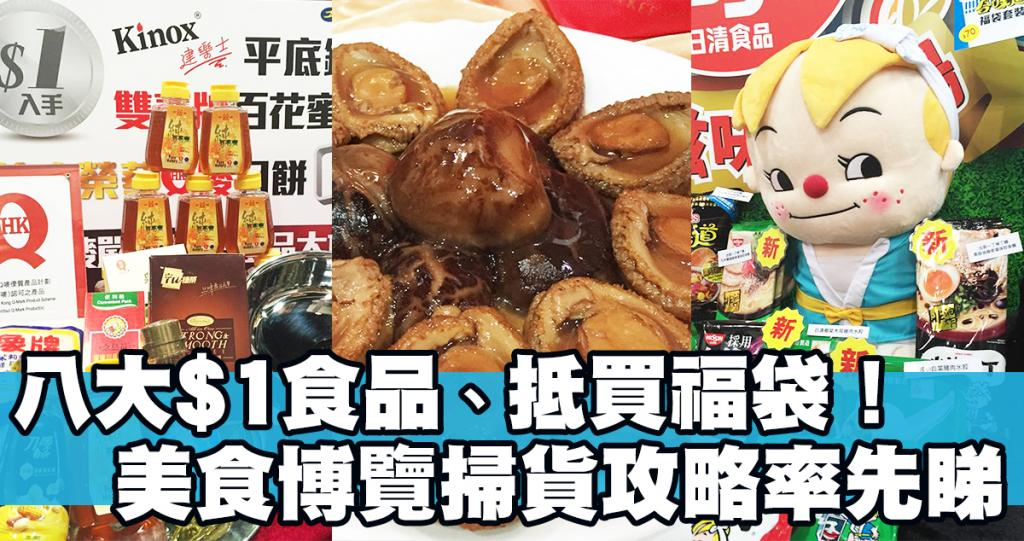 掃$1食品、精選福袋!香港美食博覽2016
