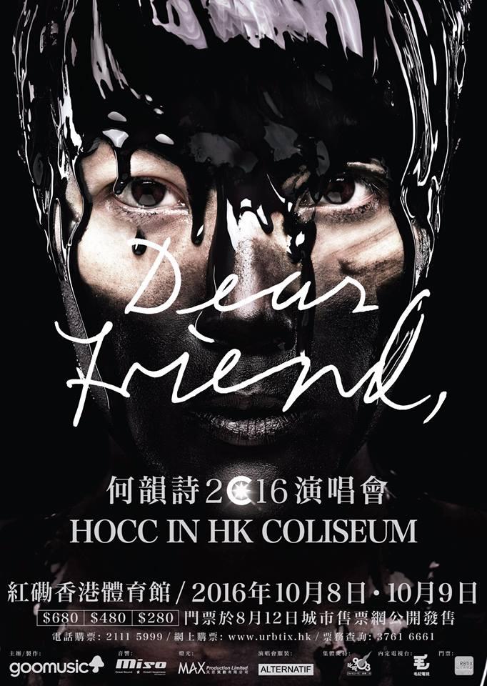 【Dear Friend,】何韻詩2016演唱會