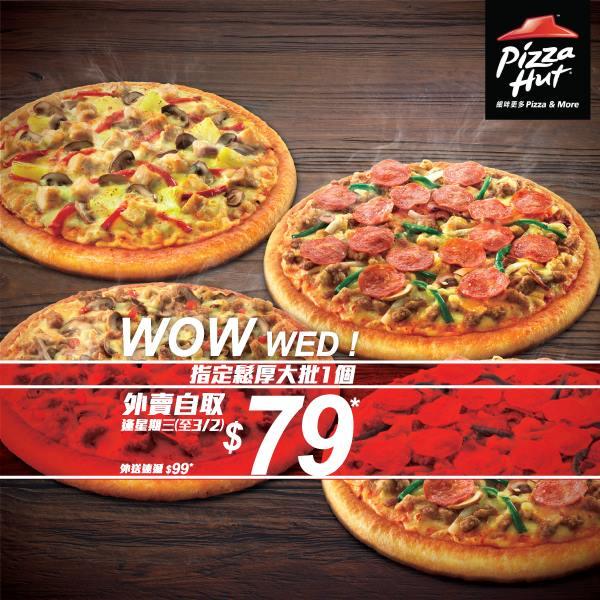 WOW WED!Pizza Hut大批薄餅優惠