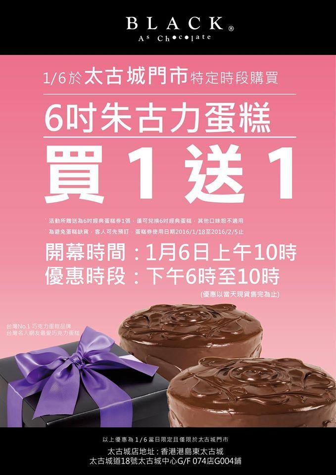 蛋糕買1送1!太古城Black As Chocolate開幕