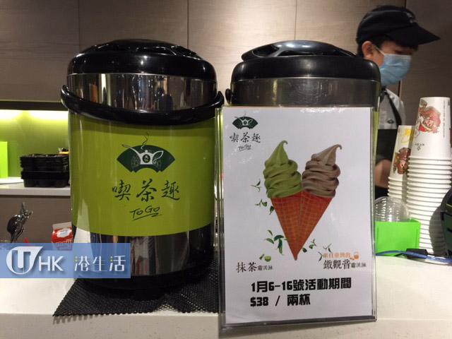 茶味雪糕38蚊2杯!天仁茗茶太古店優惠