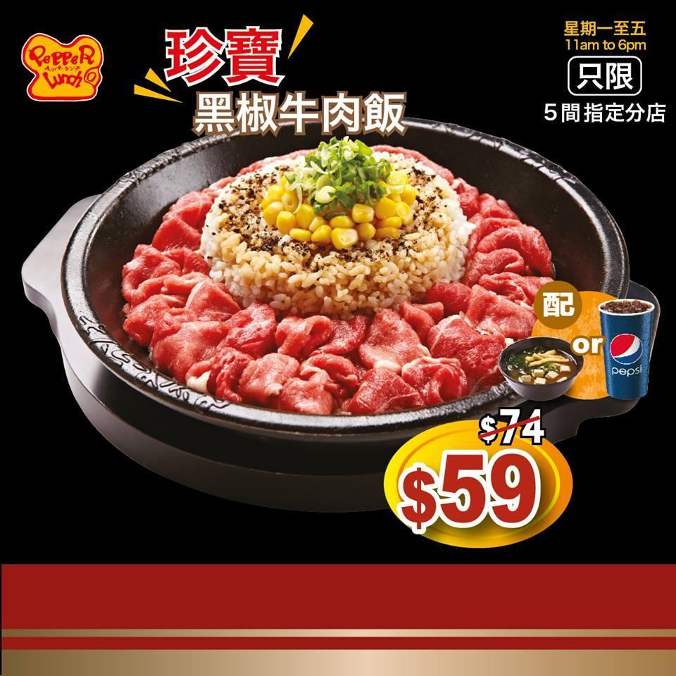 Pepper Lunch午市優惠 指定套餐8折