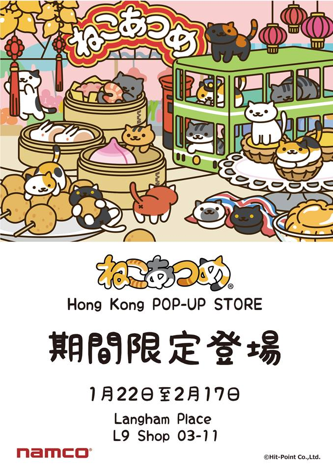 首次香港登場!「Nekoatsume」POP-UP STORE