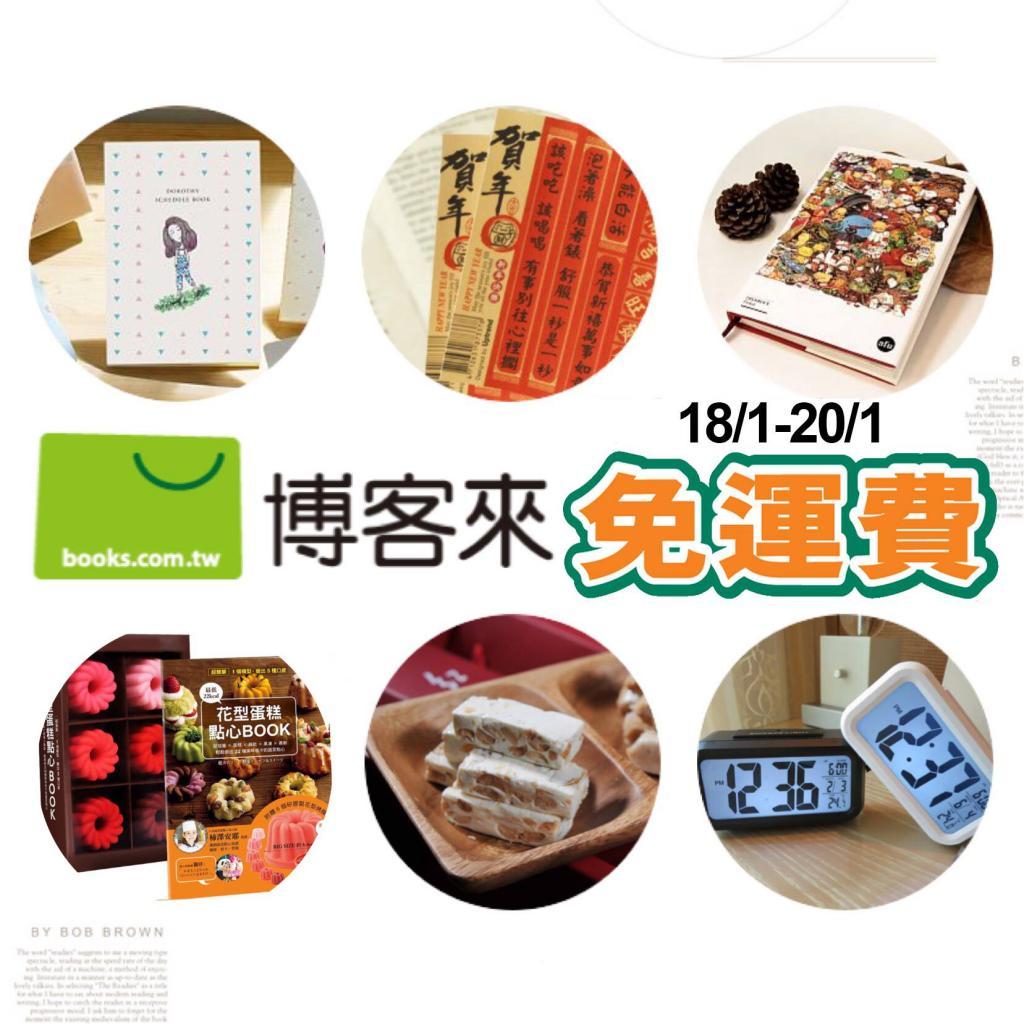 只限3日!「博客來」買滿5件 香港7仔提貨免運費