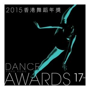 香港舞蹈聯盟《2015香港舞蹈年獎》
