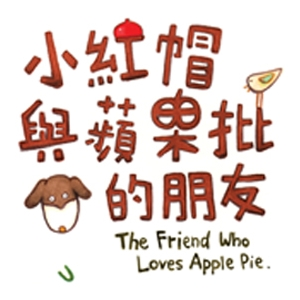 明日藝術教育機構《小紅帽與蘋果批的朋友》