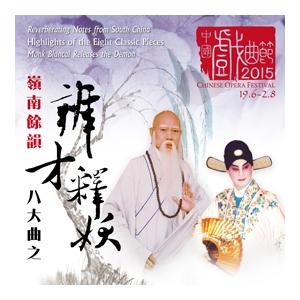 中國戲曲節2015︰古腔粤劇「嶺南餘韻」八大曲之《辨才釋妖》