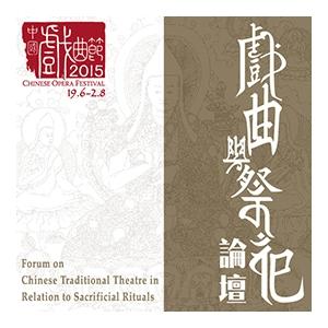 中國戲曲節2015︰「戲曲與祭祀」論壇