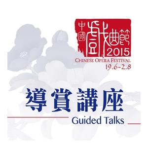 中國戲曲節2015︰導賞講座