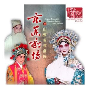 中國戲曲節2015︰京崑劇場與山東省京劇院