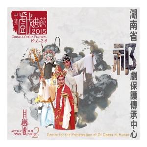 中國戲曲節2015︰目連戲系列—湖南省祁劇保護傳承中心