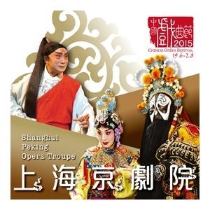 中國戲曲節2015︰上海京劇院
