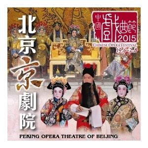 中國戲曲節2015︰北京京劇院