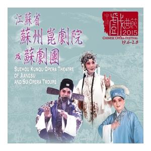 中國戲曲節2015︰江蘇省蘇州崑劇院及蘇劇團