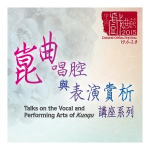 中國戲曲節2015︰崑曲唱腔與表演賞析講座系列