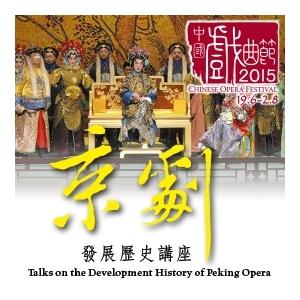 中國戲曲節2015︰京劇發展歷史講座