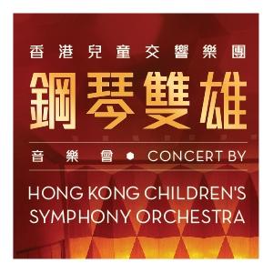 香港兒童交響樂團「鋼琴雙雄」音樂會