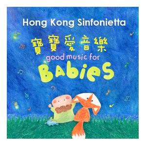 香港大會堂場地伙伴計劃 —寶寶愛音樂