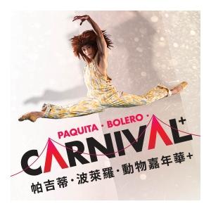 香港文化中心場地伙伴計劃「帕吉蒂‧波萊羅‧動物嘉年華+」