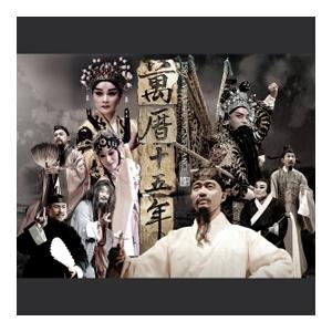 香港文化中心場地伙伴計劃「建築是藝術節:萬曆十五年」