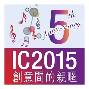 創意間的親暱2015 — 盛宗亮與國際作曲家/演奏家聚會香港