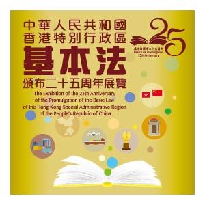 中華人民共和國香港特別行政區基本法頒布二十五周年展覽