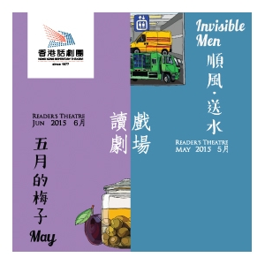 香港大會堂場地伙伴計劃 — 讀戲劇場 《順風‧送水》