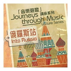 「音樂遊蹤」講座系列:俄羅斯站