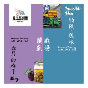 香港大會堂場地伙伴計劃 — 讀戲劇場 《五月的梅子》