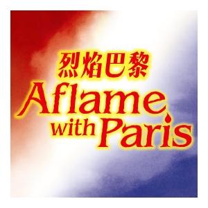 泛亞交響樂團「烈焰巴黎」音樂會