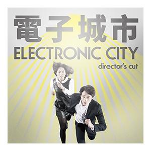 前進進戲劇工作坊《電子城市》